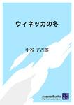 ウィネッカの冬-電子書籍