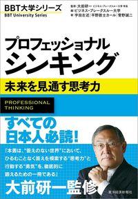 プロフェッショナル シンキング―未来を見通す思考力-電子書籍