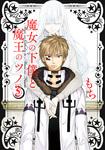 魔女の下僕と魔王のツノ 3巻-電子書籍
