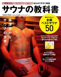 サウナの教科書 大人のたしなみシリーズ-電子書籍