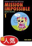 ミッソンインパッセボーゥ(1)-電子書籍