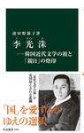 李光洙―韓国近代文学の祖と「親日」の烙印-電子書籍