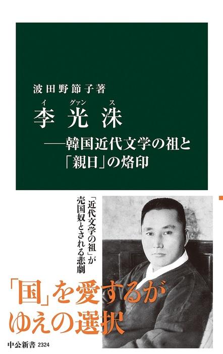 李光洙―韓国近代文学の祖と「親日」の烙印-電子書籍-拡大画像