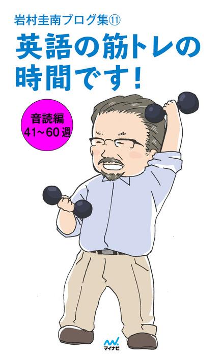 岩村圭南ブログ集11 英語の筋トレの時間です! 音読編41~60週拡大写真