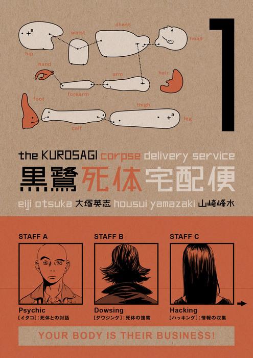 Kurosagi Corpse Delivery Service Volume 1-電子書籍-拡大画像