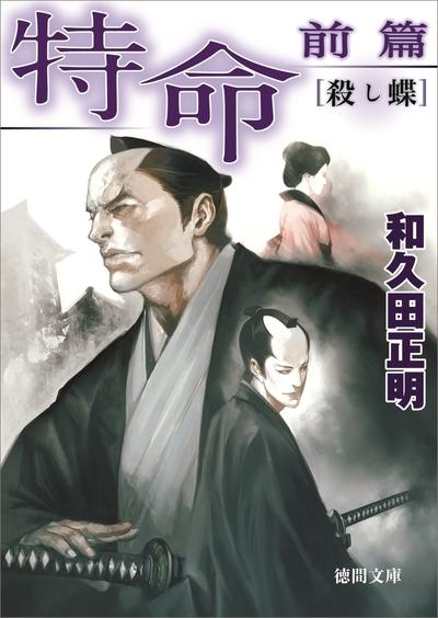 特命 前篇 殺し蝶-電子書籍