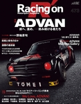 Racing on No.473-電子書籍