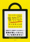 買物欲マーケティング-電子書籍