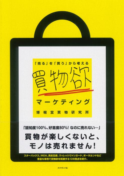 買物欲マーケティング-電子書籍-拡大画像