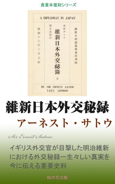 維新日本外交秘録拡大写真