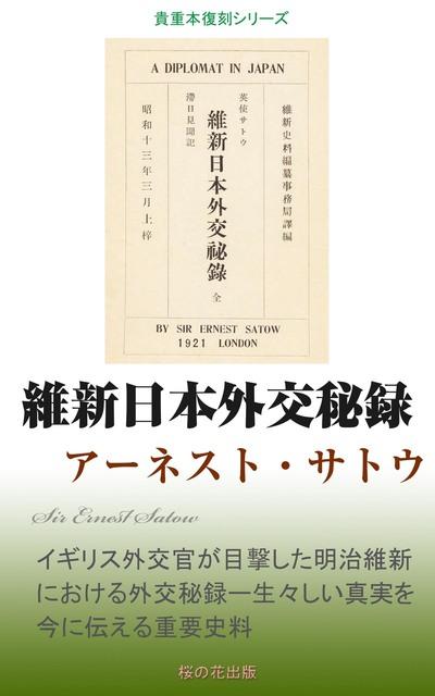 維新日本外交秘録-電子書籍