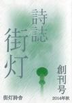詩誌街灯 創刊号 2014秋-電子書籍