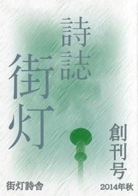 詩誌街灯 創刊号 2014秋