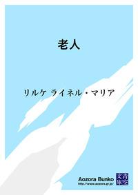 老人-電子書籍
