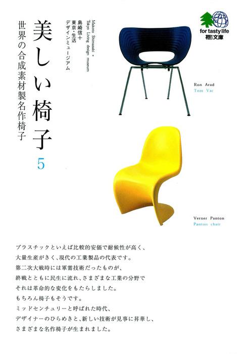 美しい椅子〈5〉世界の合成素材製名作椅子拡大写真