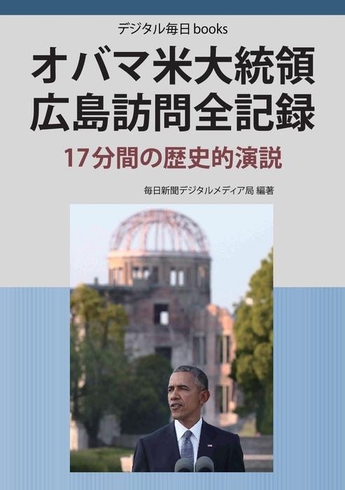 オバマ米大統領 広島訪問全記録 17分間の歴史的演説拡大写真