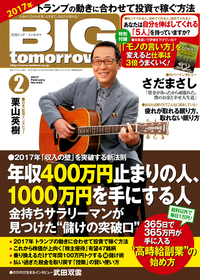 BIG tomorrow 2017年2月号