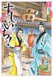 すしいち! 7巻-電子書籍