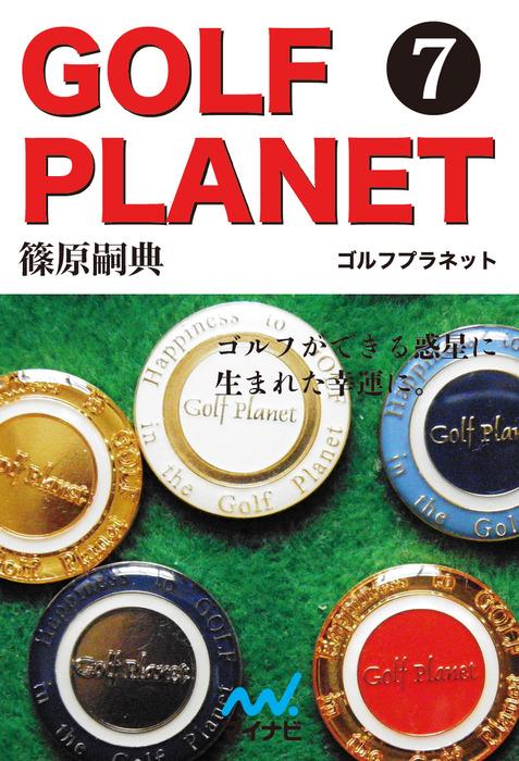 ゴルフプラネット 第7巻 用具と技術をリンクさせてスコアアップする拡大写真