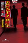 義侠ヤクザ伝・藤田卯一郎-電子書籍