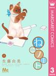 ねこノート 3-電子書籍