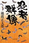 忍者群像-電子書籍