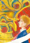 セキセイインコ(1)-電子書籍
