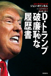 D・トランプ――破廉恥な履歴書-電子書籍