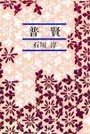 普賢-電子書籍