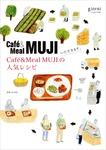 いただきます。Cafe&Meal MUJIの人気レシピ-電子書籍