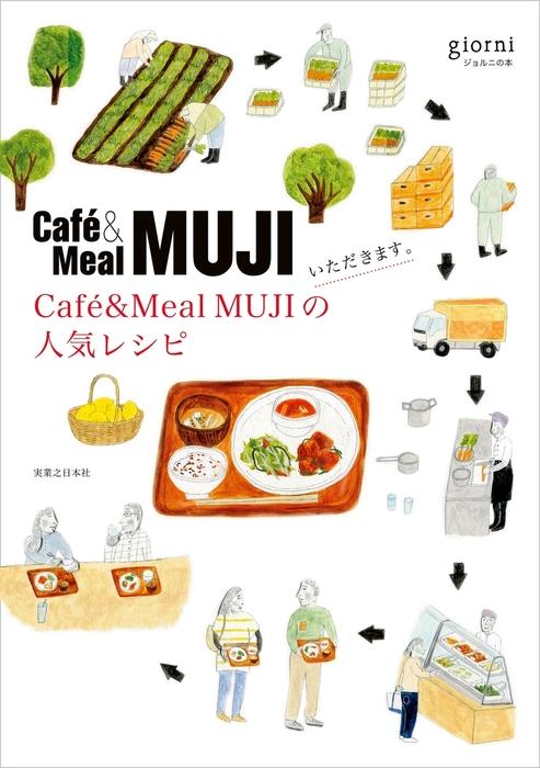 いただきます。Cafe&Meal MUJIの人気レシピ-電子書籍-拡大画像