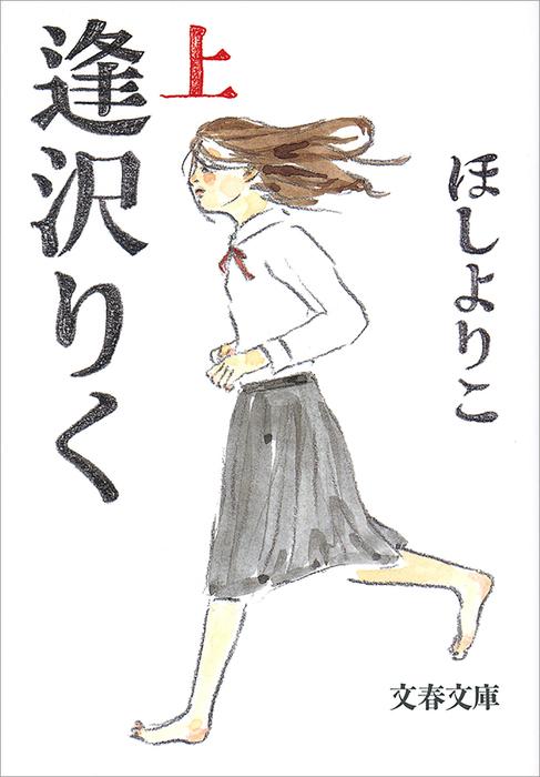逢沢りく(上)-電子書籍-拡大画像
