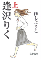 「逢沢りく」シリーズ