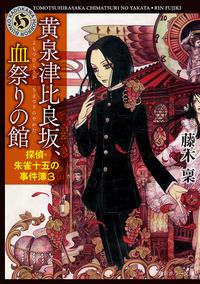 黄泉津比良坂、血祭りの館 探偵・朱雀十五の事件簿3
