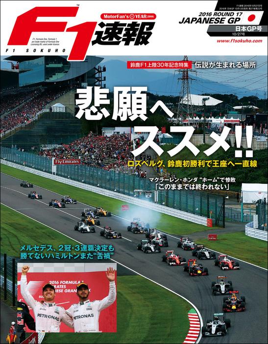 F1速報 2016 Rd17 日本GP 号拡大写真