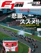 「F1速報」シリーズ