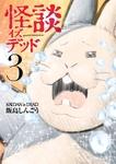 怪談イズデッド(3)-電子書籍