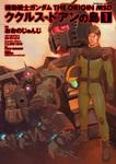 機動戦士ガンダム THE ORIGIN MSD ククルス・ドアンの島(1)-電子書籍