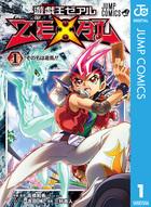 「遊☆戯☆王ZEXAL(ジャンプコミックスDIGITAL)」シリーズ