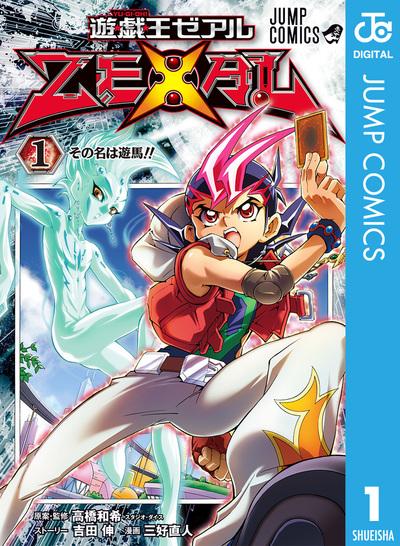 遊☆戯☆王ZEXAL 1-電子書籍