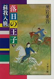 落日の王子 蘇我入鹿(下)-電子書籍-拡大画像