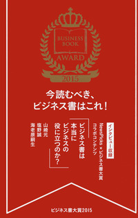 ビジネス書大賞2015 今読むべき、ビジネス書はこれ!-電子書籍