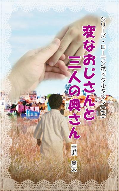 シリーズ・ローランボックルタウン7 変なおじさんと三人の奥さん-電子書籍