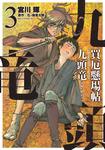 買厄懸場帖 九頭竜KUZURYU 3-電子書籍