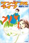 ワンダフルライフ-電子書籍