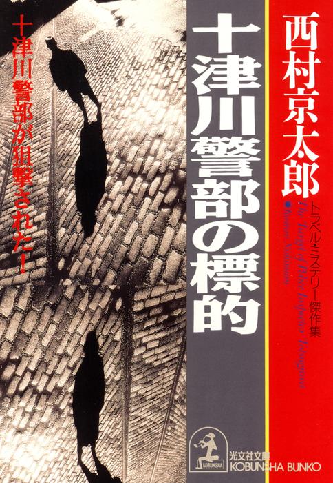 十津川警部の標的拡大写真