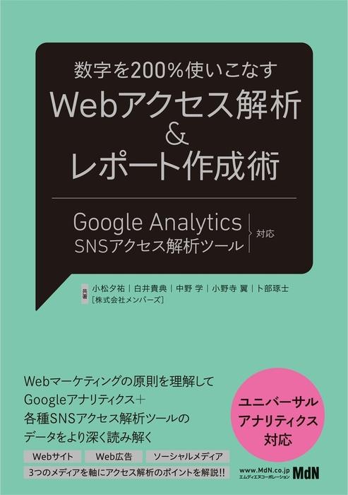 数字を200%使いこなす Webアクセス解析&レポート作成術 Google Analytics+SNSアクセス解析ツール対応拡大写真