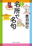 決定版 名所で名句-電子書籍