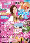 TokaiWalker東海ウォーカー 2017 6月号-電子書籍