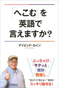 「へこむ」を英語で言えますか?-電子書籍